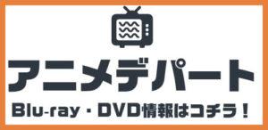 アニメデパート
