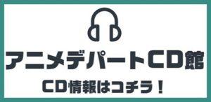 アニメデパートCD館
